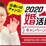 【婚活応援キャンペーン】実施中です!