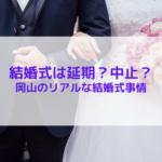 岡山のリアルな結婚式事情