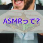 "<span class=""title"">A・S・M・R???</span>"