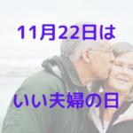 "<span class=""title"">記念日は覚えやすい日がオススメ</span>"