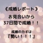 """<span class=""""title"""">お見合いから37日で成婚、78日で入籍!</span>"""