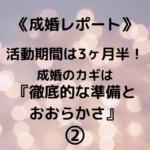 """<span class=""""title"""">婚活を短期で卒業!成婚レポート(昨日のつづき)</span>"""